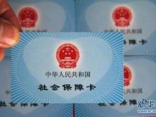线上同步 中国签发首张全国统一的电子社保卡