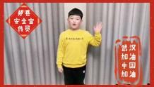 """河南郏县: """"抗疫""""小小宣传员在行动"""