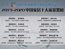 中国家居十大质量黑榜发布