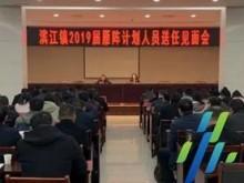 """泰兴滨江镇举行2019届""""雁阵计划""""人员送任见面会"""