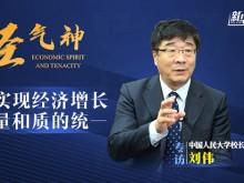 【经气神】宏观问答:货币政策灵活适度怎么讲