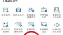 机动车检验标志电子凭证如何申领和使用?能带来哪些便利? | 6项交管改革便民利企新措施解读(一)