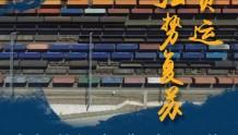 """图说丨给力!一组铁路数据看中国经济""""硬核""""强韧"""