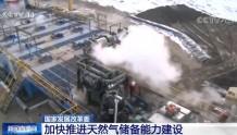 国家发展改革委:加快推进天然气储备能力建设