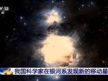 我国科学家在银河系发现新的移动星群,包含206颗成员星