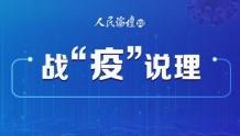 """【战""""疫""""说理】疫情冲击下数字经济优势凸显"""