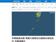 疑似中国潜艇出现?日本防卫省高度警惕起来!