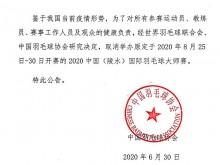 陵水大师赛取消,世界羽坛赛事重启推迟至9月