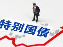 财政部将第三次续发行2020年抗疫特别国债(一期)