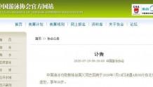 哀悼!中国游泳功勋教练徐国义今晨病逝,执教26年培养出叶诗文、徐嘉余等众多名将