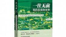 《一往无前——我的反腐败故事》出版发行