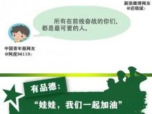 中国人的故事|暖镜头:今日的头条留给中国军人