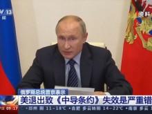 俄罗斯总统普京:美退出致《中导条约》失效是严重错误