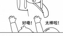 【漫画】跟悟空学习新三板交易规则