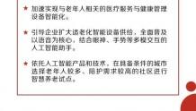 全国政协委员、百度董事长李彦宏:建议为自动驾驶规模化商用开辟合法化路径