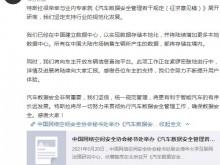 特斯拉:已在中国建立数据中心,将向车主开放查询平台