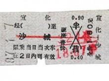 """从""""硬板票""""到""""电子客票"""",火车票进入""""第四代"""""""