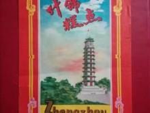 小时候过年吃的龙虾糖还记得吗?40前郑州火车牌龙虾糖曾风靡一时