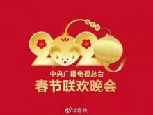 2020央视春晚官宣分会场 李宇春将现身郑州分会场