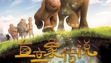 中新合拍动画《直立象传说》首映