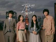 2020新版《东京爱情故事》首曝预告