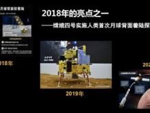 """嫦娥四号和""""玉兔二号""""结束休眠,嫦娥四号如何探索月球背面?"""
