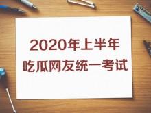 上半年热搜知识点熟练不?2020吃瓜考卷,你能答几分