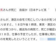 日本男星三浦春马疑似自杀身亡年仅30岁!三浦春马家中上吊自杀死亡原因披露 三浦春马个人资料照片简历