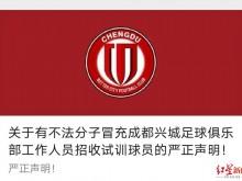 成都兴城发声明:有不法分子冒充俱乐部工作人员,收取非法所得
