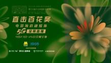 """金鸡百花 """"豫""""见郑州 光影盛典 全景直播 黄河之滨,百花齐放"""