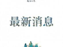 2020年度中国科学十大进展发布