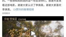 《你好,李焕英》超《哪吒》成中国影史票房第二,贾玲发微博