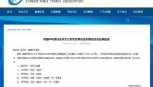 中国乒乓球队东京奥运会参赛名单正式公布
