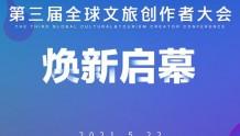 第三届全球文旅创作者大会5.22开幕