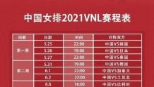 中国女排3:2战胜德国队上演大逆转 中国女排2021VNL赛程表一览