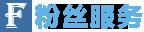 粉丝服务平台-粉丝头条-fensifuwu.com